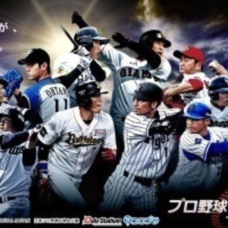 野球大好き飲み会⚾️ - イベント