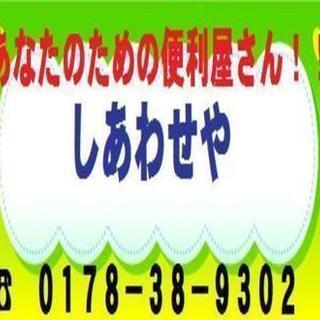 青森県八戸市の不用品回収、粗大ごみ処分、遺品整理、引越等は当社にお...