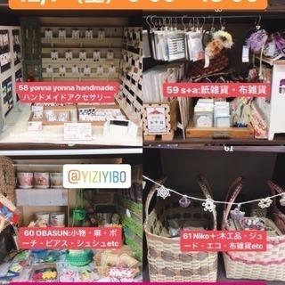 12/7(金)営業中 雑貨屋ピュア
