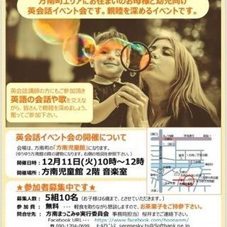 12月11日 方南町 親子向け英会話イベント
