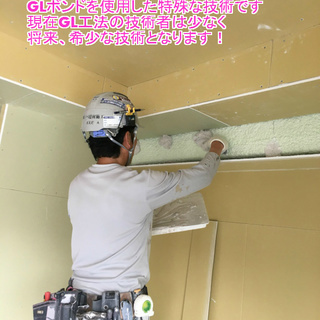 室内作業! ボード貼りGL貼り 15000円 未経験歓迎! 月給23万~56万 安心の社保加入! - 名古屋市
