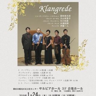 クラングレーデ・コンサートシリーズ Vol.20  バロック音楽の楽しみ