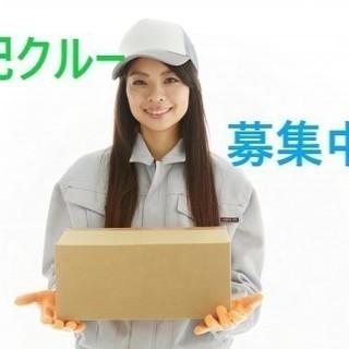 【正社員】宅配クルー募集!書類や小荷物がメイン!(東京23区)
