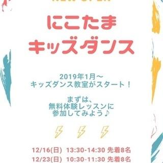 無料体験レッスン☆にこたまキッズダンスの画像