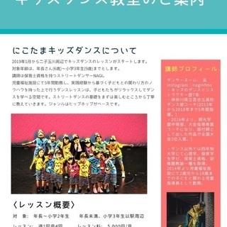 無料体験レッスン☆にこたまキッズダンス - 世田谷区