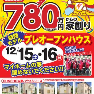 【岐阜市】岐南モデルプレ・オープン開催!