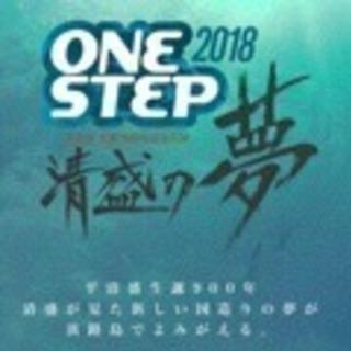 〜本格ミュージカル〜◆ONESTEP2018◆