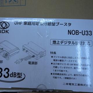 二幸 ブースター NOB-U33