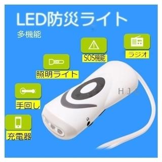 防災ライト手回し ラジオライト 多機能 懐中電灯 LEDライト