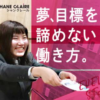 〈名古屋・栄・豊橋〉イベント運営スタッフ🎯大型募集スタート!