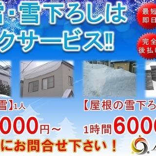 除雪、屋根の雪下ろしは、低価格で安心のサービス内容のリンクサービスまで!