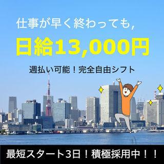 【日給13000円!週払い可能!】倉庫内仕分け/完全自由シフト<...