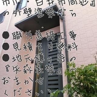 「そのリフォームや外壁塗装「最後にお電話ください!」千葉県鎌ヶ谷...