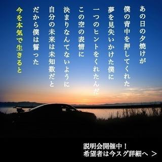 【幹部候補募集】ルートドライバー《年収1000万円を目指せ》