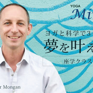 【5/27】3ヵ月で夢を叶えるヨガマインドラボ:座学