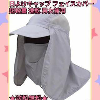 日よけカバー 帽子  UVカット 防水  日焼け防止  超軽量 ...
