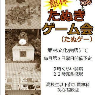 第24回 群馬県 館林たぬきゲーム会 (8/18)