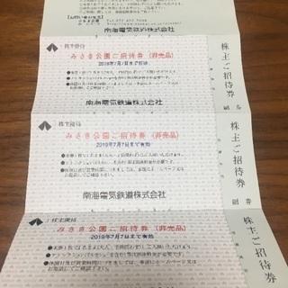 みさき公園 入場券 3枚