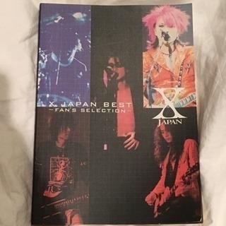 X JAPAN BEST コード譜