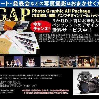 演劇、コンサート、発表会の記録写真撮影(東京・神奈川) 3ヶ月前...