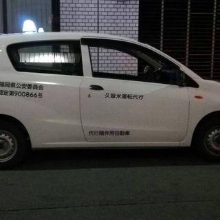 久留米市で安い運転代行 ☆久留米運転代行☆ 初乗り700円〜