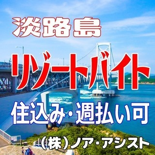 【住み込み長期】淡路島リゾートバイト  温泉ホテルでの配膳●時給1...