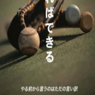 野球にオフシーズンは無い❗(笑)