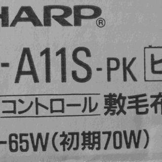 SHARP 電子敷毛布