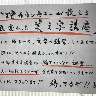 【美文字倶楽部】inさとのぶカフェ