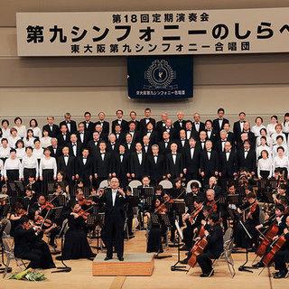 学生の皆さん、お勤めの皆さん。ベートーヴェン 第九を新!『東大阪...