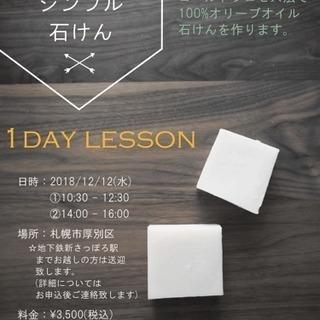 12/12(水)②14:00 - 16:00 手作り石けん1day...
