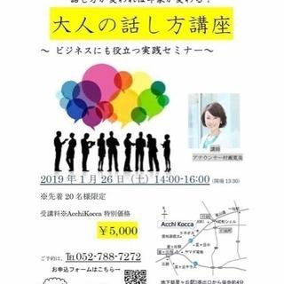 大人の話し方講座〜ビジネスに役立つ実践セミナー〜
