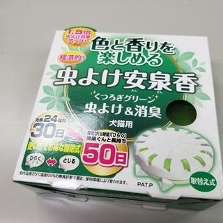 1.5倍 虫よけ安泉香 くつろぎグリーン ドギーマン