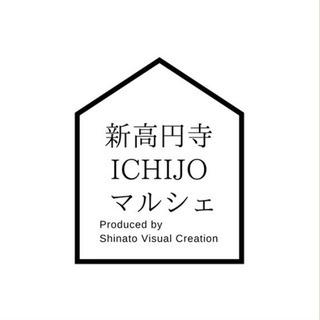 新高円寺ichijyoマルシェ出店者募集! Vol.2 2019年...