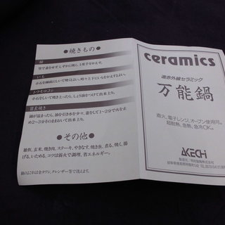未使用品 遠赤外線 超耐熱セラミック ウィールセラム 札幌 西岡店 − 北海道