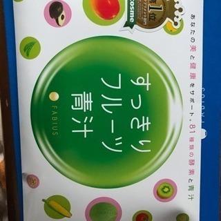 すっきりフルーツ青汁 30包