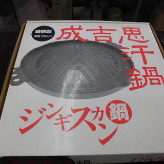 未使用品 鋳鉄製 ジンギスカン鍋 浅型 29cm