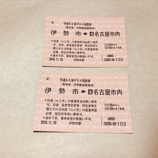 JR切符(伊勢市〜名古屋)