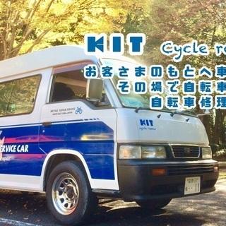 自転車の出張修理します!白井市・鎌ケ谷市出張無料!!