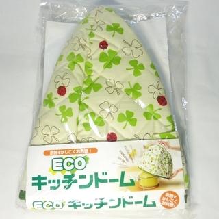 保温用カバー 「ECOキッチンドーム 」