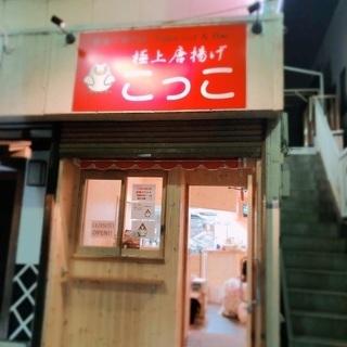 時給1000円スタート!飲食/唐揚げ居酒屋