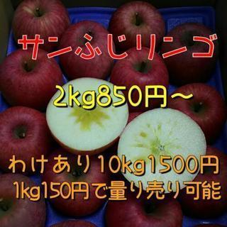蜜入りサンふじりんご2kg箱850円《特別栽培》福島市