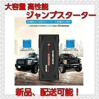 【商談中】ジャンプスターター 1500A ピーク 大容量 44.4...
