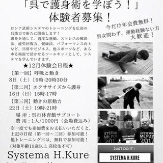 システマ体験会in呉