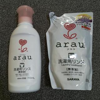 arau アラウ 洗濯用リンス ボトルと詰め替えセット 無添加