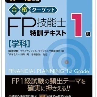 FP1級 テキスト