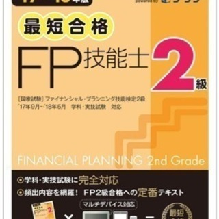 FP2級 テキスト