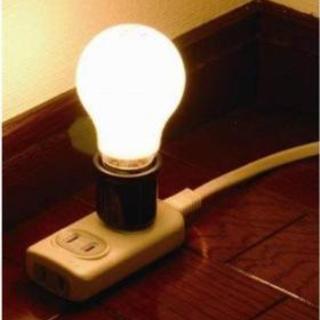 コンセントソケットと電球の1セット