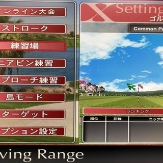 シミュレーションゴルフ視察プレー
