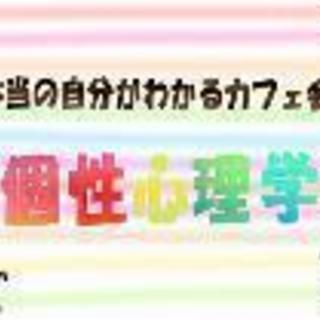 ☆彡渋谷駅新南口降りてすぐ☆彡 渋谷のオシャレカフェで 動物占いの...